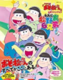 TVアニメ「おそ松さん」公式ファンブック われら松野家6兄弟! 生活シリーズ