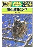 寄生植物―ヤドリギのひみつ (1982年) (カラー版自然と科学)
