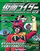 仮面ライダーパーフェクトファイル 175号 [分冊百科](仮面ライダー オフィシャル パーフェクト ファイル)