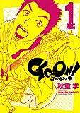 GO?ON!(1) (ヤングサンデーコミックス)