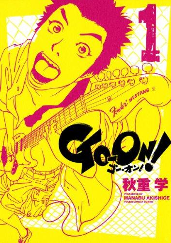 GO-ON!(1) (ヤングサンデーコミックス)