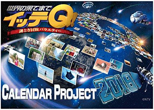 イッテQ! カレンダー2018(壁掛けタイプ)...