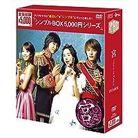 宮~Love in Palace DVD-BOX