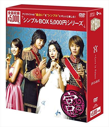 宮~Love in Palace DVD-BOX (シンプルBOXシリーズ)の詳細を見る