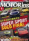 DVD>Best MOTORing 2011年1月号 GTーR 2011モデル発信 (<DVD>)