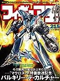 フィギュア王No.215 (ワールドムック 1098)