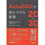 AutoCADで身につける建築2D・3D製図: 図面作成からモデリング・レンダリング・プレゼンテーションまで