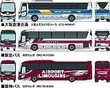 ザ・バスコレクション バスコレ 大阪国際空港 (ITM) バスセットA ジオラマ用品 (メーカー初回受注限定生産)