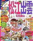まっぷる 松江・出雲 石見銀山'19 (マップルマガジン 中国 3)