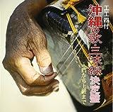 沖縄の歌・三味線 決定盤