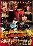麻雀最強戦2017 女流プレミアトーナメント 真・女王決定戦 下巻[DVD]