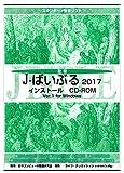 スタンダード聖書ソフト J-ばいぶる 2017 インストールCD-ROM