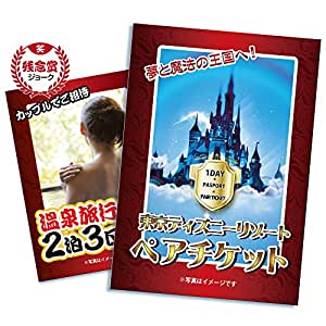 景品セット 2点 …ディズニーランドペアチケット、おもしろジョーク賞品:温泉旅行ペアチケット