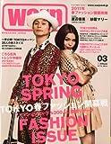 warp MAGAZINE JAPAN (ワープ マガジン ジャパン) 2011年 03月号 [雑誌]