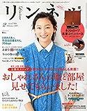 リンネル 2015年 02月号 [雑誌] 画像