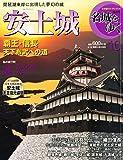 隔週刊マガジン 名城をゆく(10) 2015年 8/18 号 [雑誌]