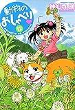 動物のおしゃべり (12) (バンブーコミックス 4コマセレクション)