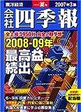 会社四季報 2007年 3集夏号 [雑誌]