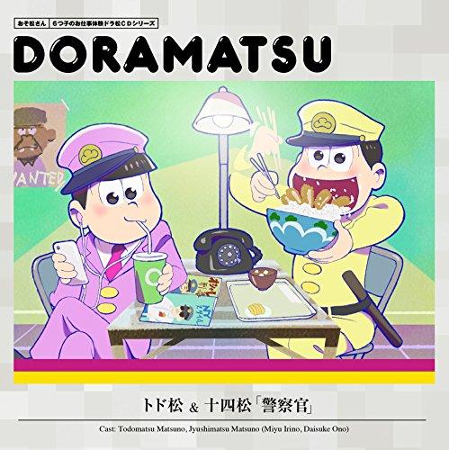 おそ松さん 6つ子のお仕事体験ドラ松CDシリーズ トド松&十四松「警察官」の詳細を見る
