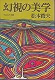 幻視の美学 (1976年)