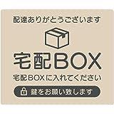 宅配ボックス ステッカー シール Aタイプ 日本製 個人宅用 折りたたみ プレート 防水