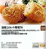 モリタン 冷凍 200個 網走産男爵コロッケ 70g