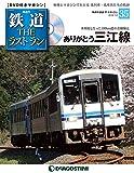 鉄道 ザ・ラストラン 35号 (ありがとう 三江線) [分冊百科] (DVD付)