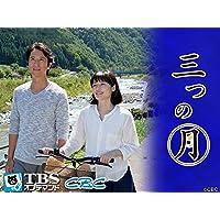 三つの月【TBSオンデマンド】