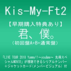【早期購入特典あり】君、僕。(初回盤A+B+通常盤)【同時予約購入特典:「LIVE TOUR 2018 Yummy!!~you&me~ 先得スペシャルMOVIE」 が視聴できるシリアルナンバー+ジャケットカード(メンバービジュアル)付】