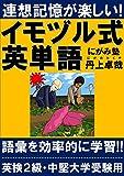 イモヅル式英単語: 連想記憶が楽しい!語彙を効率的に学習!!