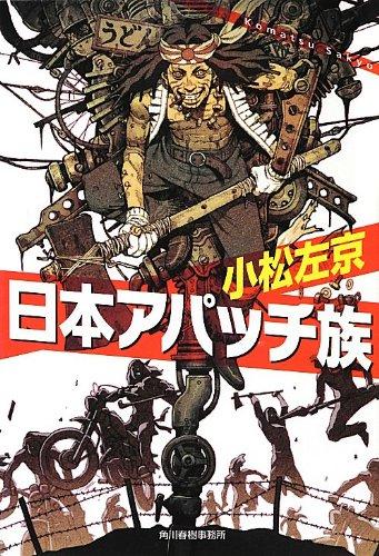 日本アパッチ族 (ハルキ文庫)の詳細を見る
