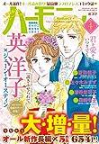 ハーモニィRomance2017年4月号 [雑誌] (ハーモニィコミックス)