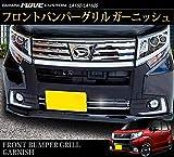 """ムーヴ カスタム LA150/LA160S ダイハツ フロント バンパー ロアグリル ガーニッシュ 4P ステンレス鏡面仕上げ バンパー リップ スポイラー エアロ 外装品 現行 新型 カスタム パーツ フェイスパーツ ムーブ DAIHATSU MOVE CUSTOM X/X""""Hyper""""/RS/RS""""Hyper""""/X""""SA""""/X""""HyperSA""""/RS""""SA""""/RS""""HyperSA"""""""
