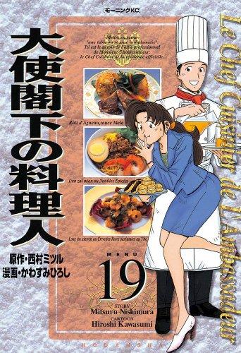大使閣下の料理人(19) (モーニングコミックス)