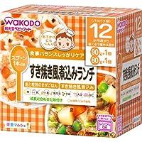 和光堂 栄養マルシェ すき焼き風煮込みランチ 90g+80g
