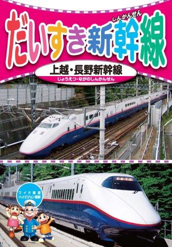 だいすき 新幹線 2 上越新幹線 長野新幹線 KID-1802 [DVD]