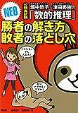 畑中敦子×津田秀樹の「数的推理」勝者の解き方 敗者の落とし穴 NEO