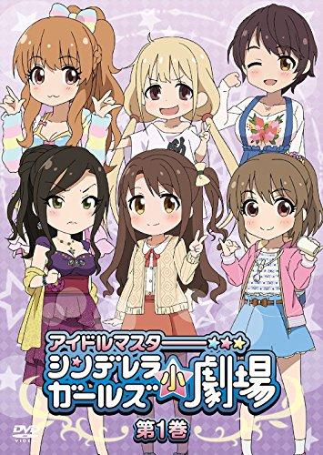 「アイドルマスター シンデレラガールズ小劇場」第1巻 (通常版) [DVD]
