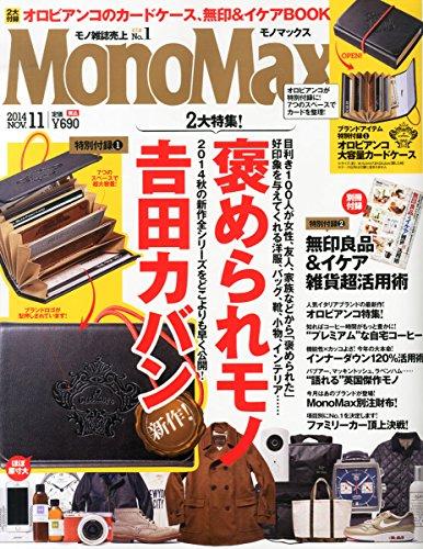 Mono Max (モノ・マックス) 2014年 11月号 [雑誌]の詳細を見る