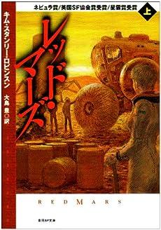 レッド・マーズ〈上〉 (創元SF文庫)
