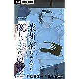 茉莉花ちゃんと優しい恋の奴隷【マイクロ】(5) (フラワーコミックス)