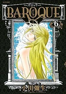 BAROQUE 第01-06巻 [Baroque  vol 01-06]
