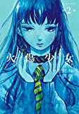 火傷少女(2) (アクションコミックス)