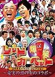 爆笑レッドカーペット コラボカーペット・コレクション ~克美の頭の中のコラボ~ [DVD]