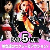 ARC 洋画DVD セクシー&アクション 観なきゃ損!DVDでしか観れない劇場未公開作品! 5枚組 ARC7847 (¥ 3,174)