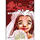 愛しのアイリーン 2―新井英樹作品集 (ダイトコミックス)