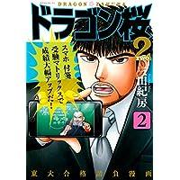 ドラゴン桜2(2) (モーニング KC)