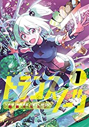トランスノーツ 1(ヒーローズコミックス)
