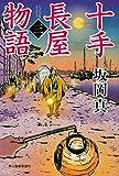 十手長屋物語(三) (ハルキ文庫 さ 20-10 時代小説文庫) 画像