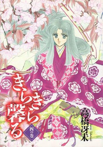 きらきら馨る (4) (ウィングス・コミックス)の詳細を見る